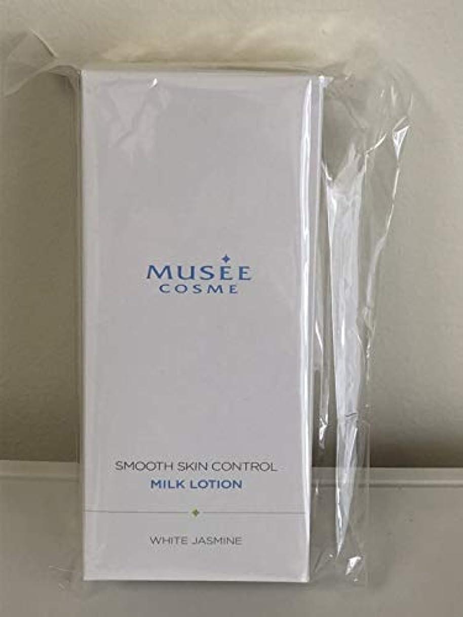 マイクロプロセッサ着飾る判読できないミュゼコスメ 薬用スムーススキンコントロール ミルクローション 300mL ホワイトジャスミンの香り