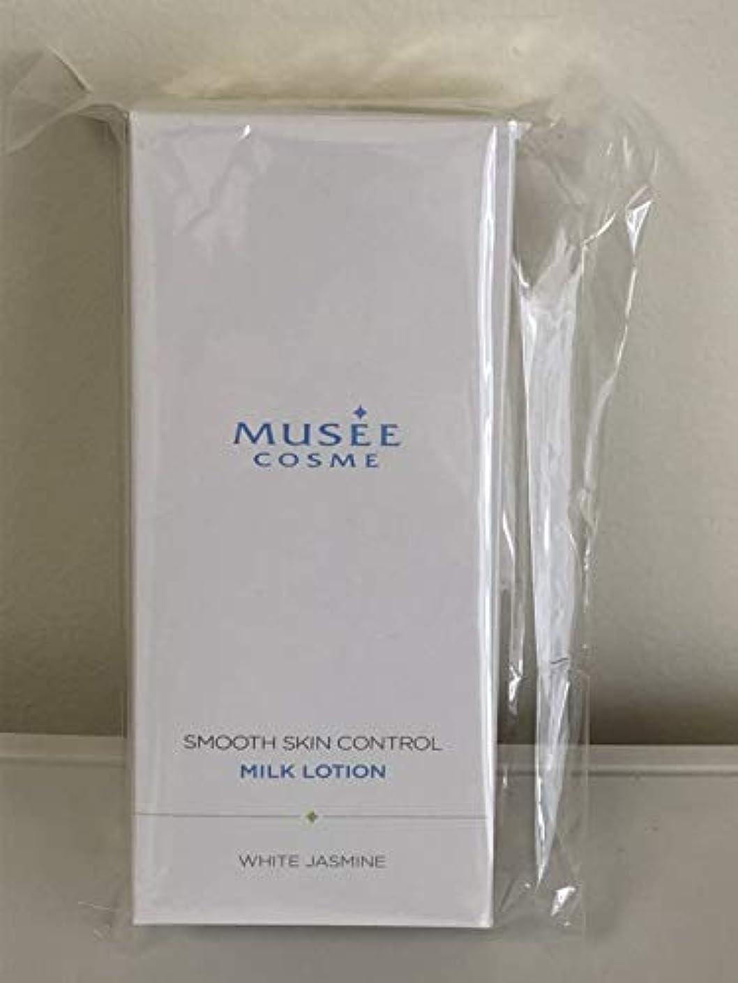 製作遅いワイプミュゼコスメ 薬用スムーススキンコントロール ミルクローション 300mL ホワイトジャスミンの香り