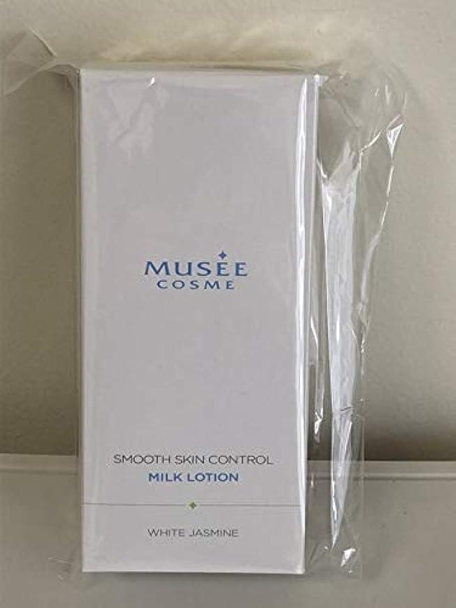 旅行代理店発揮する防ぐミュゼコスメ 薬用スムーススキンコントロール ミルクローション 300mL ホワイトジャスミンの香り