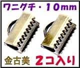 【アクセサリーパーツ・金具】 紐止め(ワニグチ リボン留め金具)・10mm 金古美 2コ