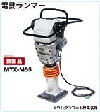 電動ランマー MTX-M55