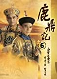 鹿鼎記 第6巻 [DVD]