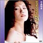 中森明菜シングルス27 1982-1991 (DVD AUDIO)