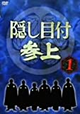 隠し目付参上 VOL.1 [DVD]