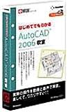 e解説シリーズ はじめてでもわかる AutoCAD 2006 教室