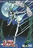 TMS DVD COLLECTION 魔法騎士レイアース 3