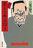 新版 円生古典落語〈4〉 (集英社文庫)