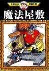 魔法屋敷 (手塚治虫漫画全集)