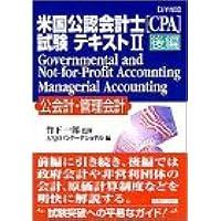 詳細 米国公認会計士(CPA)試験テキスト〈2 後編〉Governmental and Not‐for‐Profit Accounting,Managerial Accounting(公会計・管理会計) (実日ビジネス)