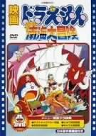 映画ドラえもん のび太の南海大冒険  DVD