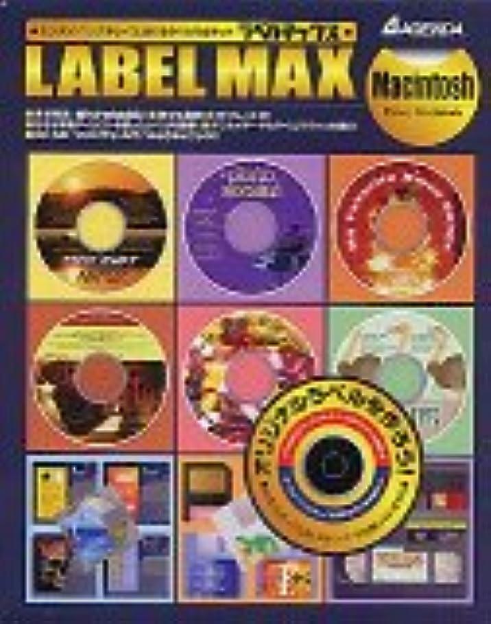 後または細菌LABEL MAX Mac(スタンパー無し)
