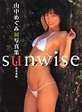 山中めぐみ写真集「sunwise」
