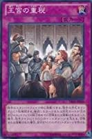 王宮の重税 【N】 DE01-JP039-N [遊戯王カード]《デュエリストエディション1》