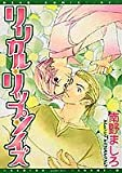 リリカル・リップ・ノイズ (ディアプラス・コミックス)