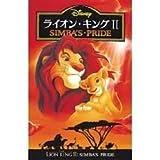 ライオン・キング2 [DVD]