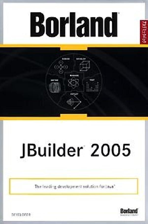 毎日科学的構造Borland JBuilder 2005 Developer アカデミックパック