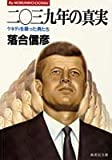 二〇三九年の真実―ケネディを殺った男たち (集英社文庫)