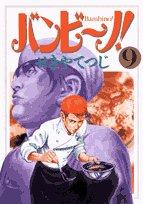 バンビ~ノ! 9 (ビッグコミックス)の詳細を見る