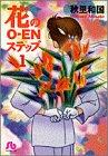 花のO-ENステップ / 秋里 和国 のシリーズ情報を見る