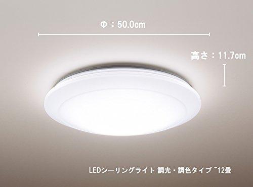 パナソニック LEDシーリングライト 調光・調色タイプ ~12畳 HH-CA1211A