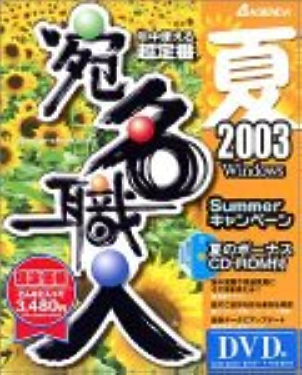 斧シンプルな引き出し宛名職人 2003 Summerキャンペーン版 DVD-ROM