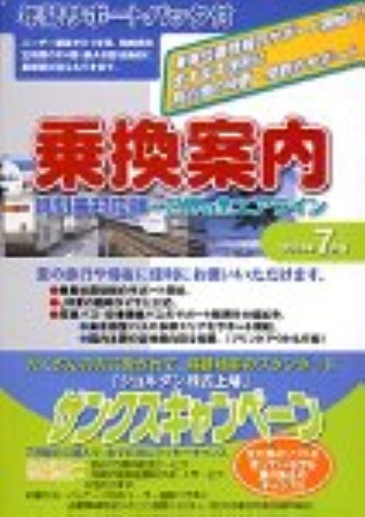 トラブル救援何か乗換案内時刻表対応版 年間サポート付き 2003年7月版