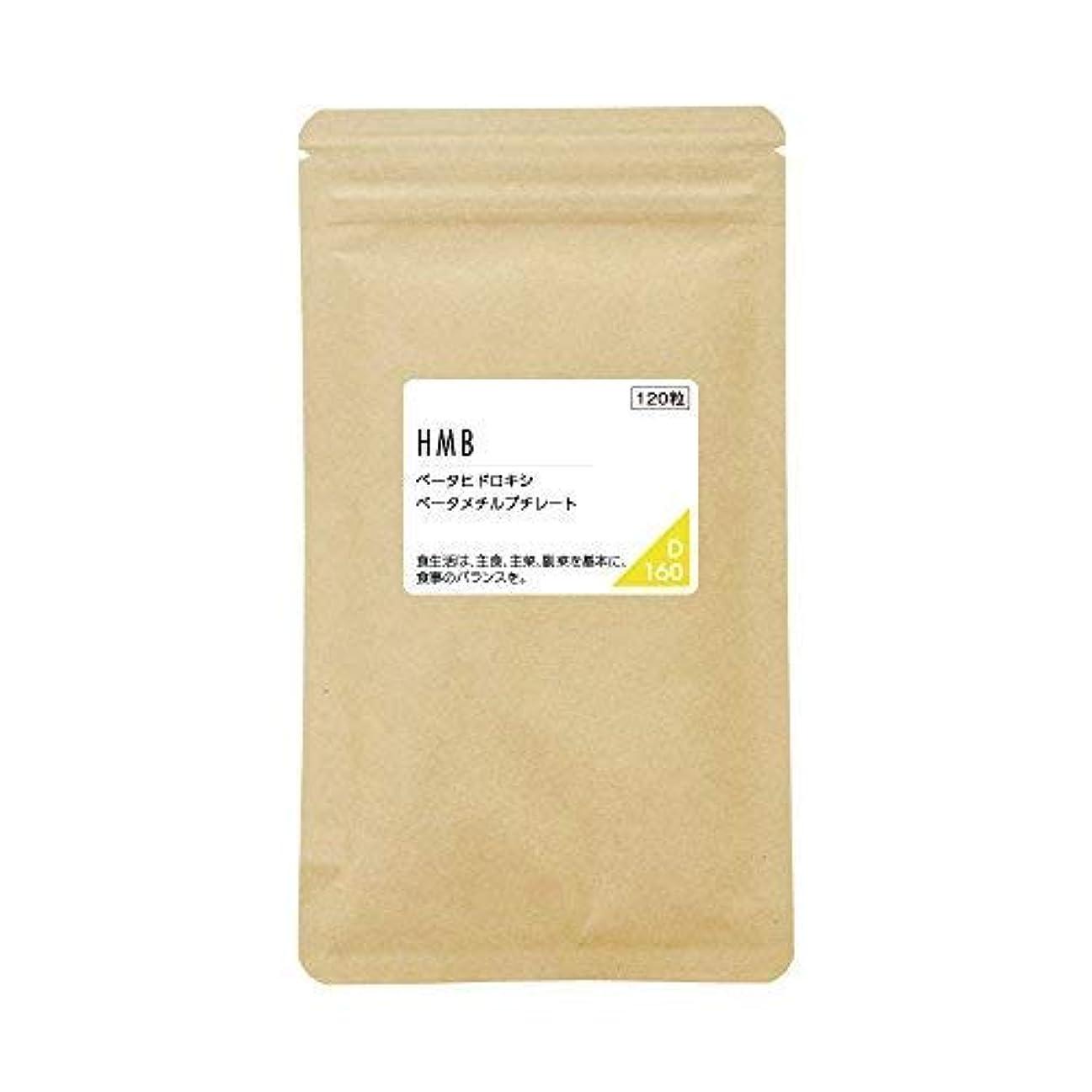 nichie HMB カルシウム サプリ 錠剤 120粒