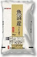 全農パールライス株式会社 精米 魚沼産コシヒカリ 5kg 令和元年産 【カーボンオフセット付】
