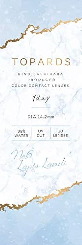 ひねり没頭する熱心なTOPARDS【PWR】 -4.75 カラー【ラピスラズリ】 10枚入 2箱セット