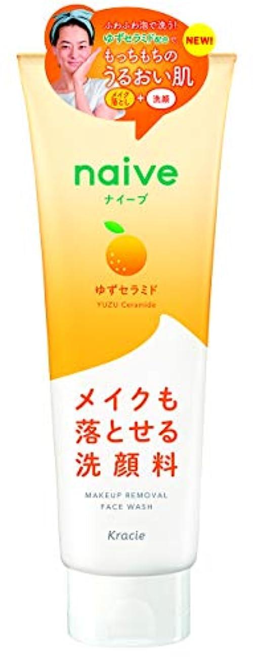 伝染性傷つける倫理ナイーブ メイク落とし洗顔フォーム(ゆずセラミド配合) クレンジング 200g