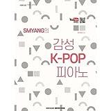韓国楽譜集 人気ユーチューバーSMYANGの感性 K-POP ピアノ(スプリング製本)MUSIC535