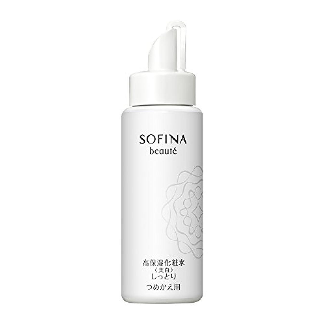 普遍的な風味証明するソフィーナボーテ 高保湿化粧水(美白)しっとり つめかえ 130ml【医薬部外品】