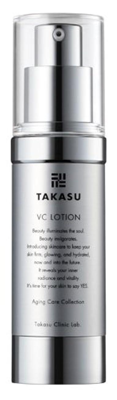 湿地個人的に予想外タカスクリニックラボ takasu clinic.lab タカス VCローション(TAKASU VC LOTION)〈化粧水?ローション〉