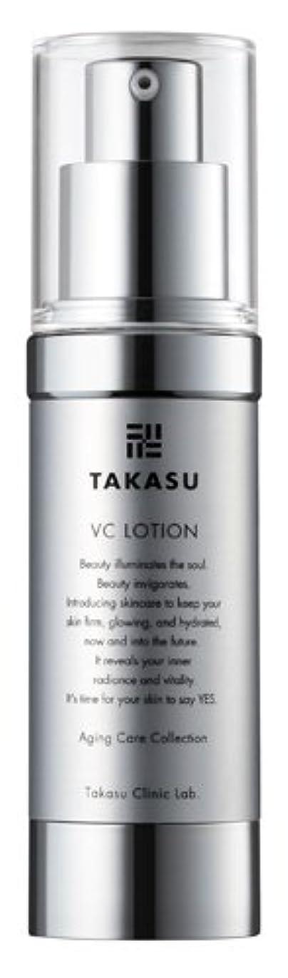 未来クラッチグリルタカスクリニックラボ takasu clinic.lab タカス VCローション(TAKASU VC LOTION)〈化粧水?ローション〉