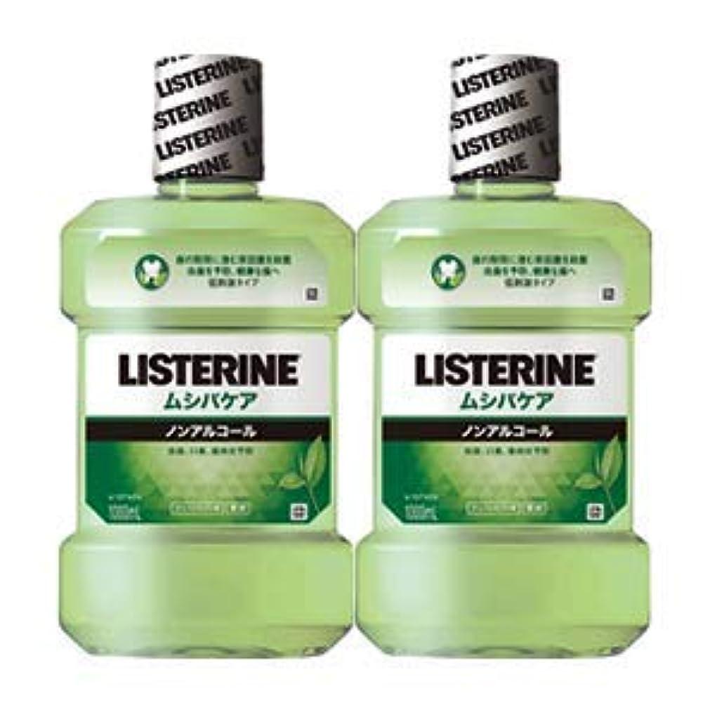 不合格深いプレミア薬用リステリン ムシバケア (液体歯磨) 1000mL×2本セット