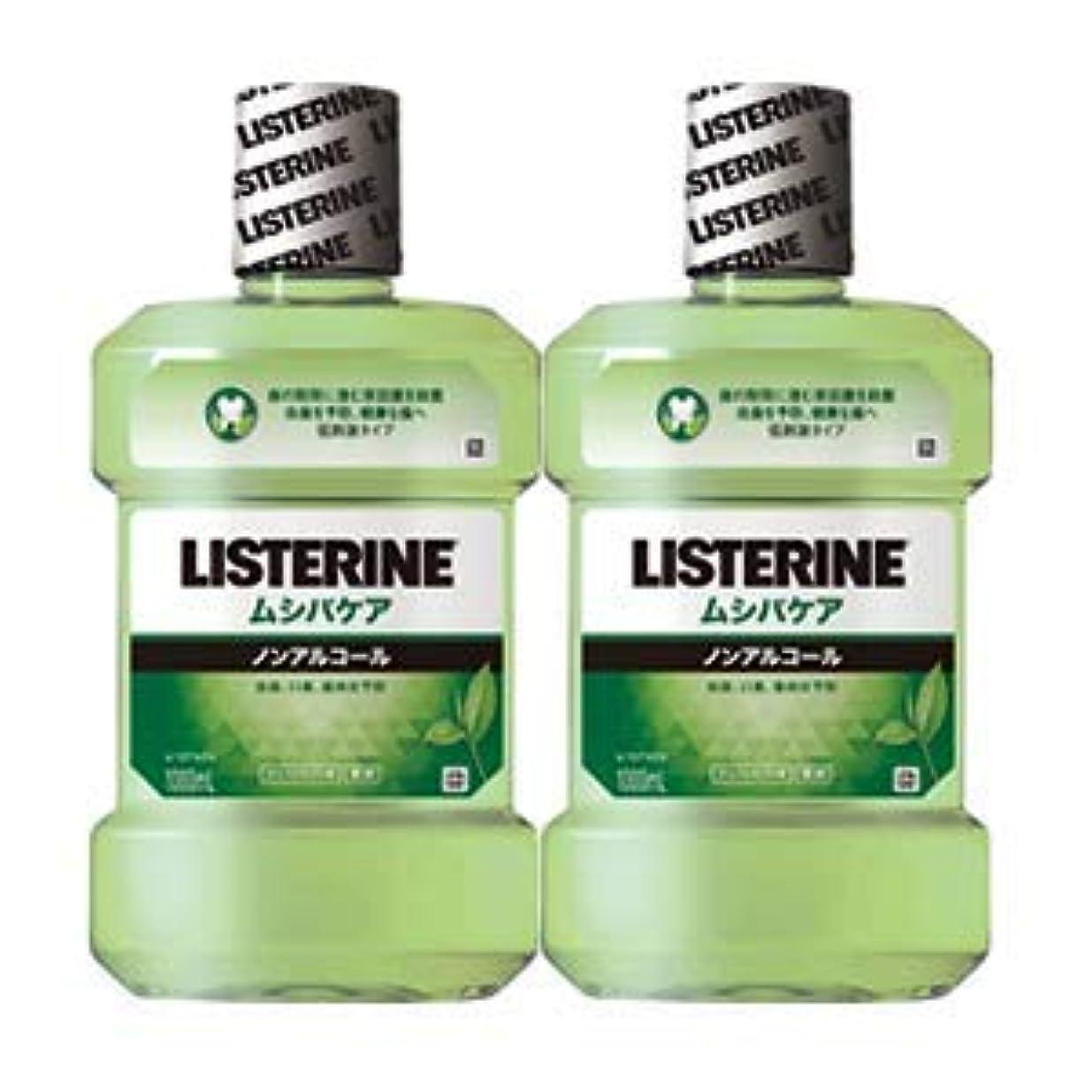 まともな逆に二十薬用リステリン ムシバケア (液体歯磨) 1000mL×2本セット