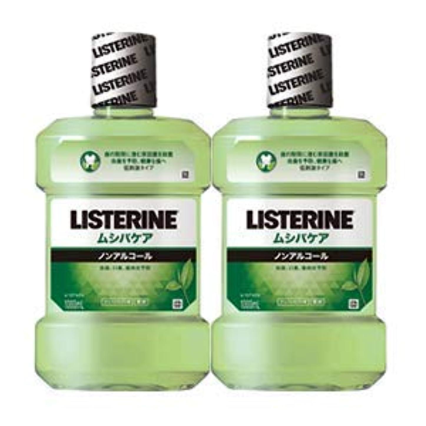 楕円形地域コーンウォール薬用リステリン ムシバケア (液体歯磨) 1000mL×2本セット