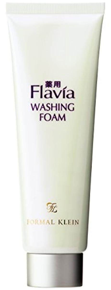 トリクル引用移住するフォーマルクライン 薬用 フラビア 洗顔フォーム 120g