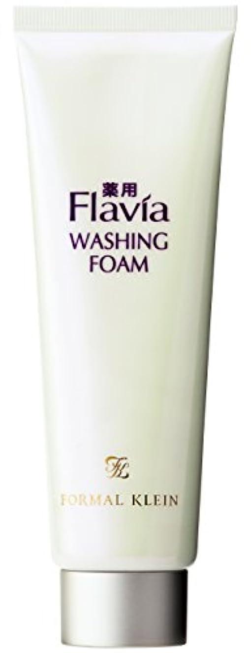 バラバラにする利点グレーフォーマルクライン 薬用 フラビア 洗顔フォーム 120g