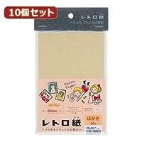 10個セットサンワサプライ レトロ紙マルチタイプ麻(あさ)色はがき JP-MTRT09HKX10