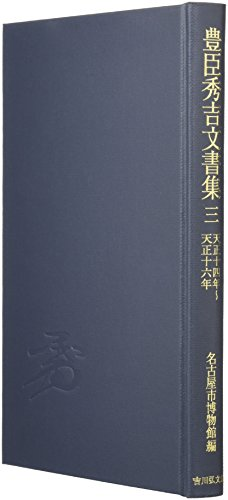 豊臣秀吉文書集 3: 天正14年~天正16年