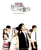 イタズラな恋愛白書~In Time With You~(我可能不會愛你) 台湾ドラマ DVD(台湾版)全話入り