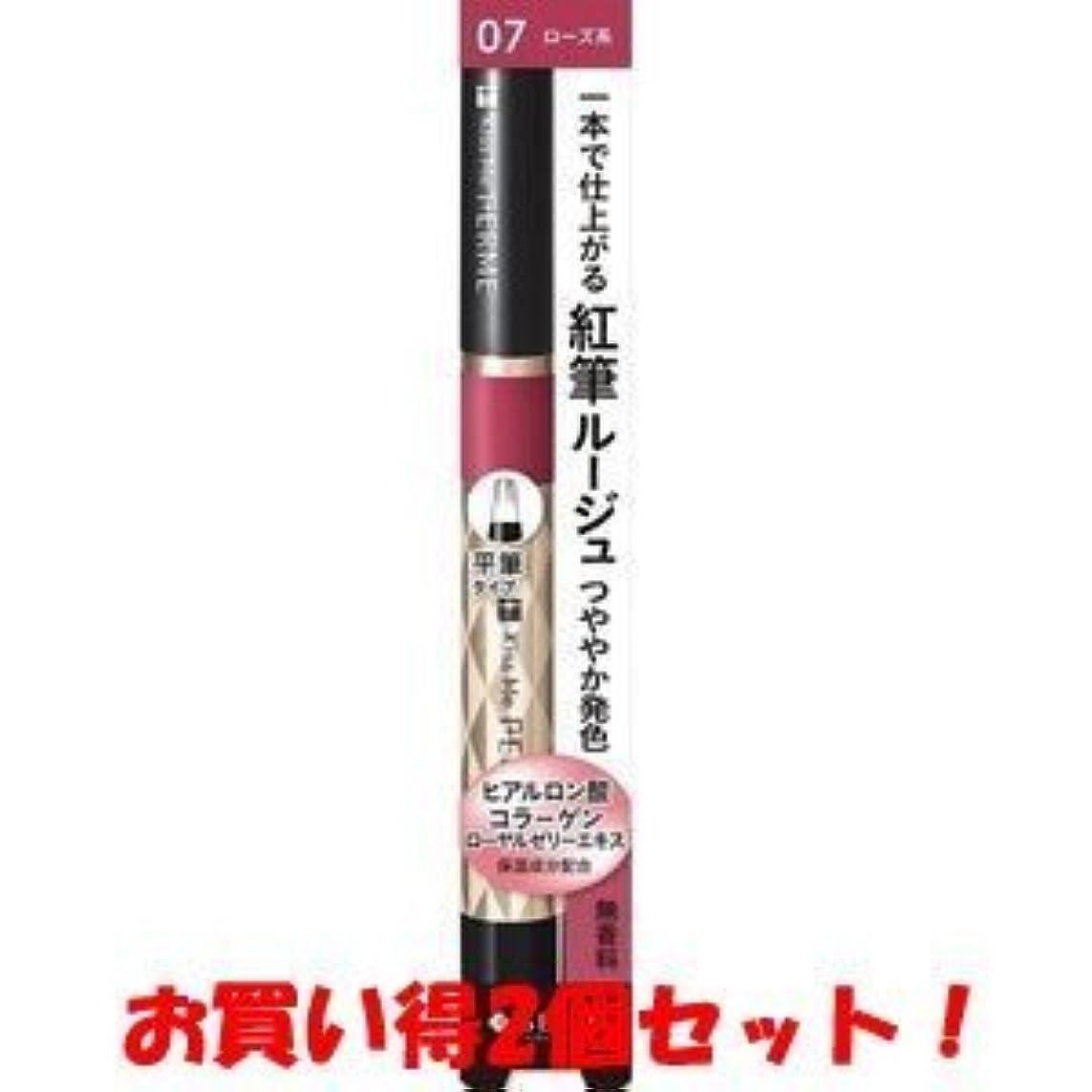 混乱させるイーウェルハーネス(伊勢半)キスミー フェルム 紅筆リキッドルージュ 07 華やかなローズ 1.9g(お買い得2個セット)