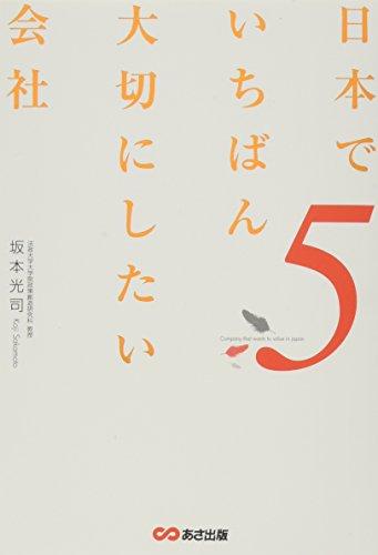日本でいちばん大切にしたい会社5の詳細を見る