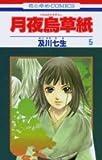 月夜烏草紙 第5巻 (花とゆめCOMICS)