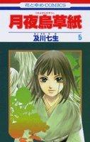 月夜烏草紙 第5巻 (花とゆめCOMICS)の詳細を見る