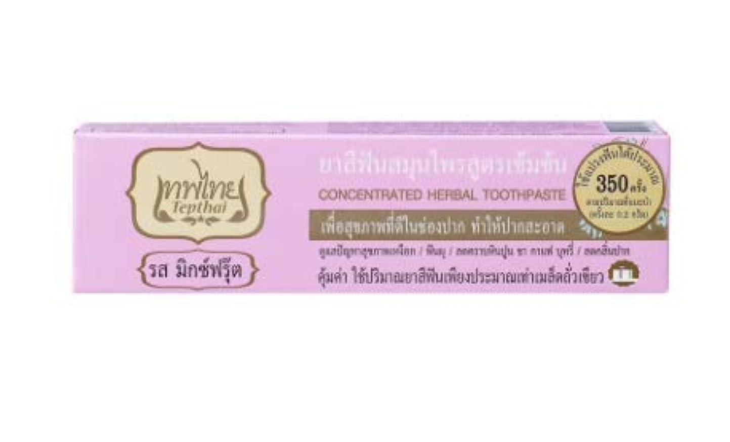 彼らの勧める王族Natural herbal toothpaste has the ability to take care of gum health problems, tooth decay,Mix Fruit 70 grams.
