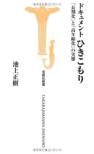 ドキュメントひきこもり 「長期化」と「高年齢化」の実態 (宝島社新書316)の詳細を見る