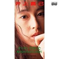 キッチンで泣いた (MEG-CD)