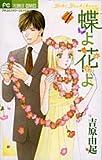 蝶よ花よ 4 (フラワーコミックス)